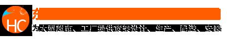 东莞竞博电竞苹果厂_重型竞博电竞苹果生产厂_专业提供工厂重型仓库竞博电竞苹果_东莞市华创仓储设备有限公司